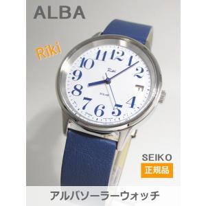 【7年保証】セイコー アルバ リキワタナベ メンズ 男性用腕時計 ソーラー【AKPD020】(国内正規品) mmco
