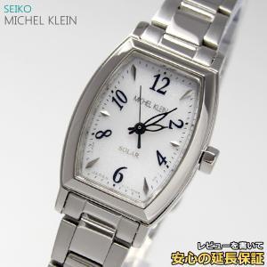 【7年保証】 ミッシェル クラン ファム レディース ソーラー 腕時計 【AVCD028】 (正規品) MICHEL KLEIN FEMME|mmco