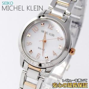 【7年保証】 セイコー ミッシェル クラン ファム レディース ソーラー 腕時計 【AVCD035】 (正規品) MICHEL KLEIN FEMME|mmco