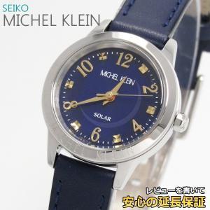 【7年保証】 セイコー ミッシェルクラン ファム レディース ソーラー 腕時計 【AVCD037】 (正規品) MICHEL KLEIN FEMME|mmco
