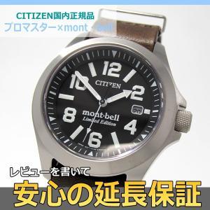 【7年保証】シチズン プロマスター×mont・bell メンズ エコ・ドライブ腕時計 替えバンド(ナイロン)付 品番:BN0121-00E mmco
