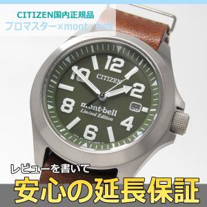 【7年保証】シチズン プロマスター×mont・bell メンズ エコ・ドライブ腕時計 替えバンド(ナイロン)付 品番:BN0121-18X mmco