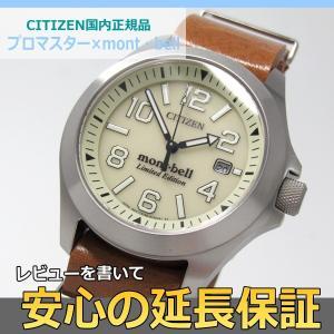 【7年保証】シチズン プロマスター×mont・bell メンズ エコ・ドライブ腕時計 替えバンド(ナイロン)付 品番:BN0121-26Y mmco