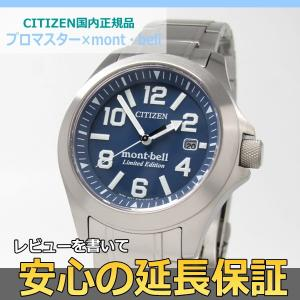 【7年保証】シチズン プロマスター×mont・bell メンズ エコ・ドライブ腕時計 品番:BN0121-51L mmco