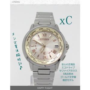 【7年保証】限定モデルシチズン クロスシー メンズ 男性用  エコ・ドライブ電波腕時計 【CB1020-54P】 (国内正規品) xC  HAPPY FLIGHT|mmco