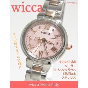 【7年保証】シチズン ウィッカ ハローキティとのコラボレーションモデル レディース 女性用   ソーラー腕時計 【KP2-132-91】(国内正規品)|mmco
