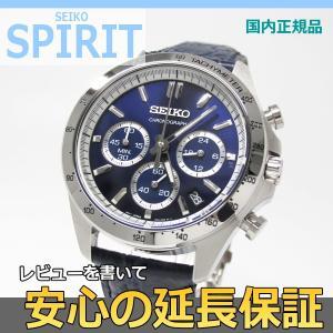 【7年保証】 正規セイコースピリット クロノグラフ  メンズ腕時計 文字盤ネイビー 品番:SBTR019|mmco