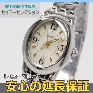 【7年保証】 セイコーセレクション 女性用ソーラー腕時計 品番:SWFA169|mmco