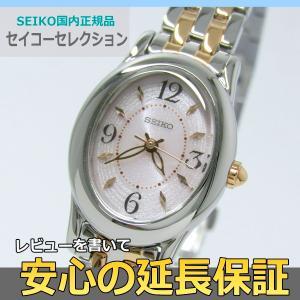 【7年保証】 セイコーセレクション 女性用ソーラー腕時計 品番:SWFA171|mmco
