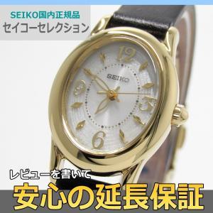 【7年保証】 セイコーセレクション 女性用ソーラー腕時計 品番:SWFA172|mmco