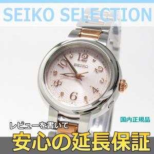 【7年保証】 セイコーセレクション レディース ソーラー電波腕時計 品番:SWFH049|mmco