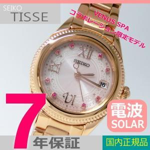 【7年保証】 セイコー ティセ VENUS SPA コラボレーション限定モデル  女性用  ソーラー電波時計 品番:SWFH066|mmco