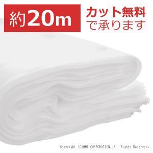 手ぬぐい 文規格(約20m×33cm)無地  白色 お好みの長さにカットします|mmi