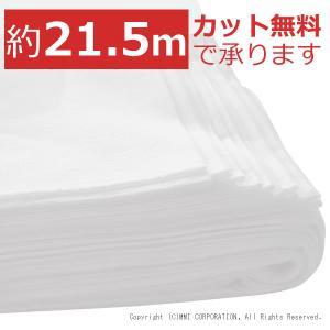 手ぬぐい 岡規格(約21.5m×35cm)無地 白色 お好みの長さにカットします|mmi