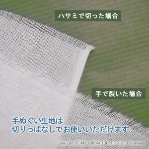 手ぬぐい 岡規格(約21.5m×35cm)無地 白色 お好みの長さにカットします|mmi|04