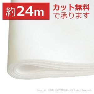 シルケット(マーゼライズ) 加工白生地 特岡L規格(約24m×37cm)無地 白色 お好みの長さにカットします|mmi