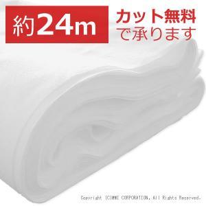 手ぬぐい 特岡L規格(約24m×37cm)無地 白色 お好みの長さにカットします|mmi