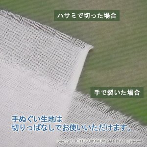 手ぬぐい 特岡L規格(約24m×37cm)無地 白色 お好みの長さにカットします|mmi|04