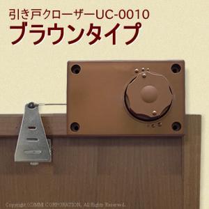 ブラウンの引き戸クローザー(UC-0010) 送料無料&代引き手数料無料 茶色|mmi
