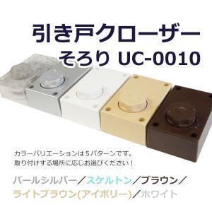 ブラウンの引き戸クローザー(UC-0010) 送料無料&代引き手数料無料 茶色|mmi|08