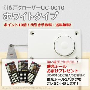 ホワイトの引き戸クローザーUC-0010 送料無料&代引き手数料無料|mmi