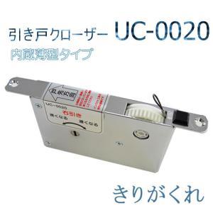 下レール用内蔵型引き戸クローザーUC-0020|mmi