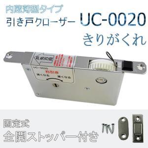 下レール用内蔵型引き戸クローザーUC-0020(固定式全開ストッパー)|mmi