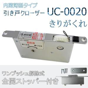 下レール用内蔵型引き戸クローザーUC-0020(ワンプッシュ解除式全開ストッパー)|mmi