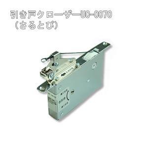 吊り戸用内蔵型引き戸クローザーUC-0070|mmi