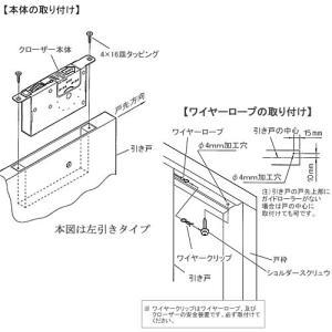 吊り戸用内蔵型引き戸クローザーUC-0070|mmi|05