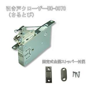 吊り戸用内蔵型引き戸クローザーUC-0070(固定式全開ストッパー)|mmi
