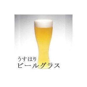 ビールグラス ビアグラス うすはり ビールグラス(ピルスナー)2941001 松徳硝子 mminterior
