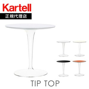 Kartell ティップトップ TipTop テーブル tip-8600 mminterior