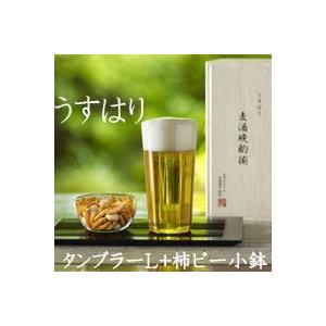 ビールグラス ビアグラス ビアグラス うすはり タンブラーL+柿ピー小鉢セット-2911092 松徳硝子 mminterior