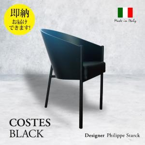 イタリア製 フィリップ・スタルク チェア コステス ブラック色 シート革カラー:ブラック 国内在庫あり|mminterior