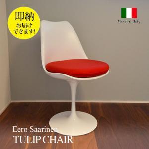 イタリア直輸入【国内在庫】  デザイナーズ家具 【チューリップチェア シート:赤】|mminterior