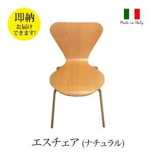 イタリア直輸入【国内在庫】 デザイナーズ家具 【エスチェア】ナチュラル|mminterior