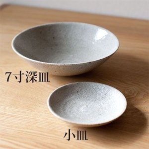 永新陶苑 トウジキトンヤ 【かいらぎ】小皿 620-32112 mminterior