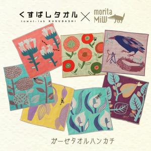 【moritaMiW / 森田MiW】 ガーゼタオルハンカチ(25cm×25cm)|mminterior