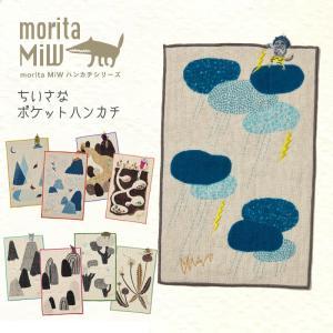 【moritaMiW / 森田MiW】 ちいさなポケットハンカチ(15.5cm×25cm)|mminterior