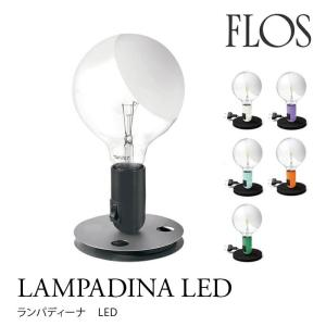 FLOS フロス LAMPADINA LED ランパディーナLED テーブルライト アキッレ・カスティリオーニ|mminterior
