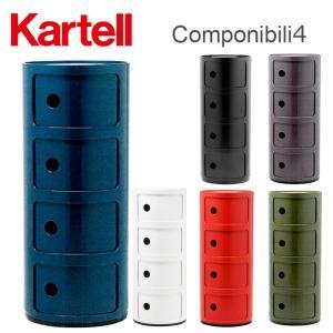 カルテル 収納 Componibili4 コンポニビリ4 k-4985の写真