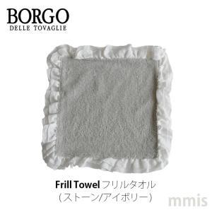 イタリアの古都ボローニャで生まれたホームリネンブランド  ボルゴ デル トヴァーリのハンドタオル。タ...
