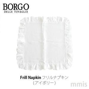 BORGO DELLE TOVAGLIE フリルナプキン 1枚までメール便可|mminterior