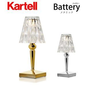 カルテル 照明 Battery バッテリー ゴールド・クローム 充電式照明  メーカー取寄品 KW9145|mminterior