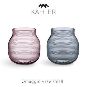ケーラーオマジオ ベース グラス スモール|mminterior