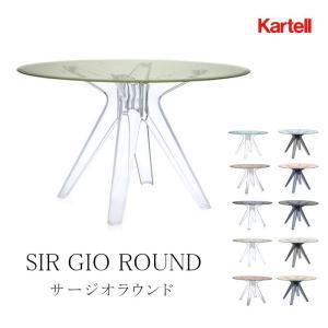 kartell カルテル  ダイニングテーブル  SIR GIO ROUND サージオラウンド  K3275 mminterior