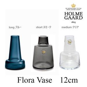 ホルムガード フローラ  フラワーベース 12cm