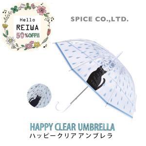 スパイス SPICE 透明ビニール傘  ハッピークリアアンブレラ 58.5cm|mminterior