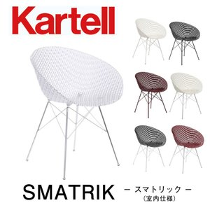 Smatrik スマトリック K5834 室内仕様 吉岡徳仁 カルテル チェア メーカー取寄品 mminterior